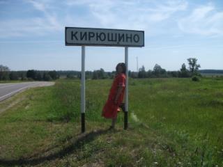 подобрали карта кирюшино владимирская обл Ярославль, Ярославская